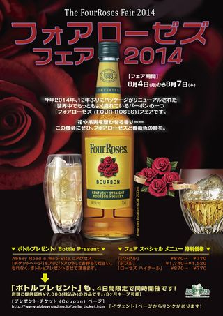 Roses2014_s