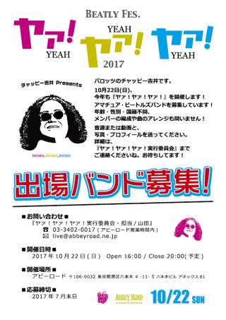 Yayaya_2017public_ol