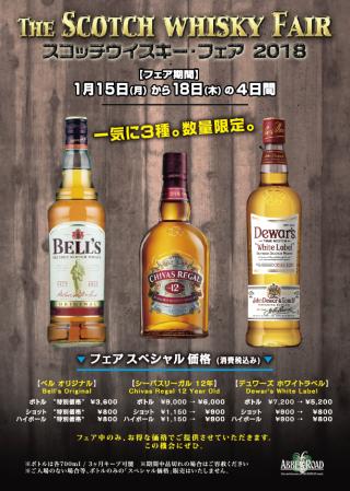 3Scotch2018_ol