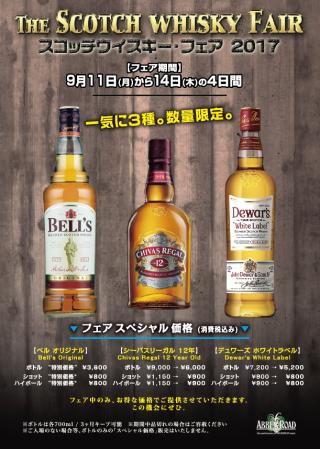 3Scotch_ol