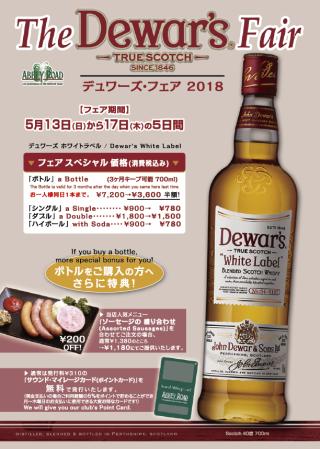 Dewars2018