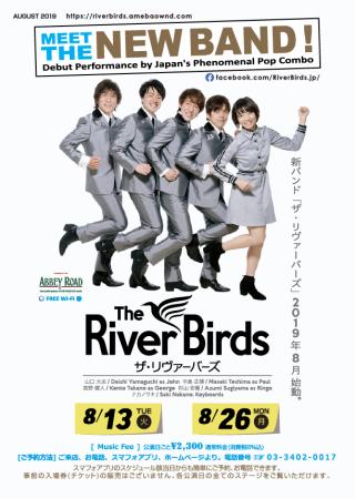 River Birds201908_ol