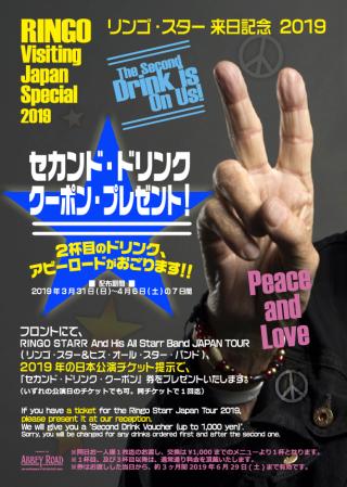 RingoJapan2019_ol